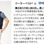アオキ(AOKI)の空調服「クーラーベスト」の評判はいかに?コロナ対策で必須アイテムに?