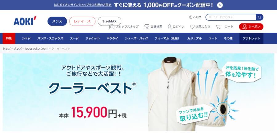 紳士服のAOKI(アオキ)公式ショップの「クーラーベスト」のトップページのサムネイル