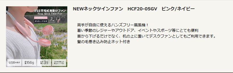 NEWネックツインファン(HCF20-05GV)を紹介するバナー