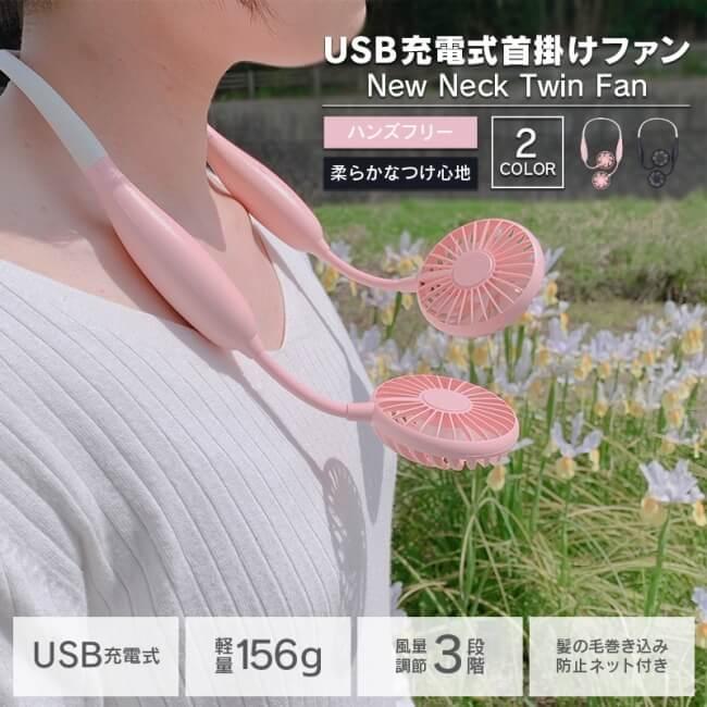 ハンズフリーの扇風機のおすすめは、首掛け式ツインファンのタイプ