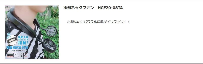 「冷却ネックファン(HCF20-08TA)」を紹介するバナー