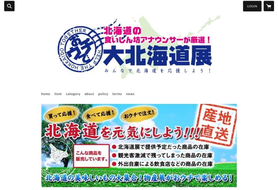 オンラインショップ「おウチで大北海道展」の公式webサイトのトップページのサムネイル