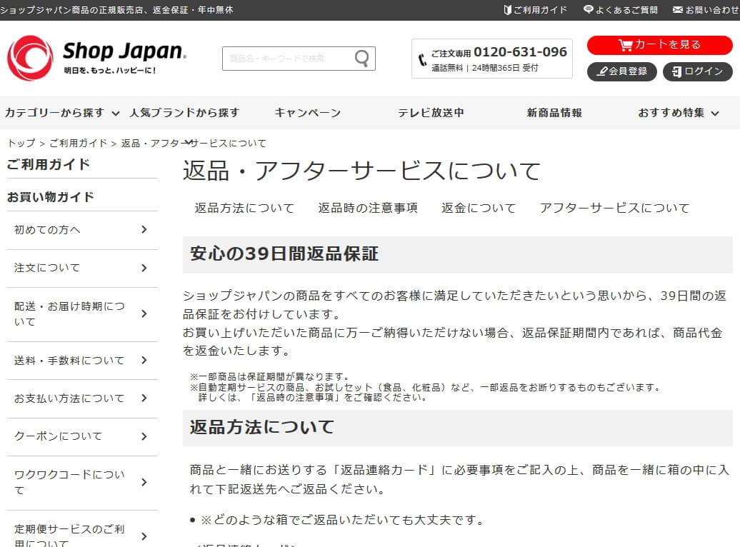 ショップジャパンの返品規定を案内するページのサムネイル