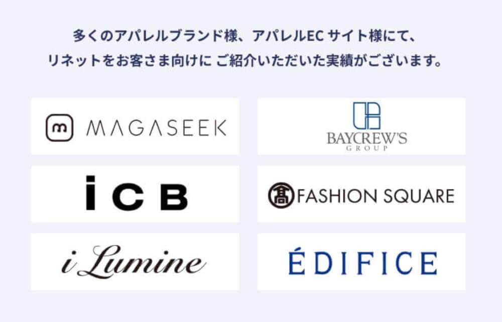 宅配クリーニングサービス「リネット」について推奨クリーニングサービスとして推薦しているブランド、百貨店の例