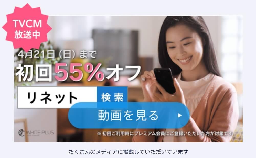 宅配クリーニングサービス「リネット」のTVCMの一画面のサムネイル