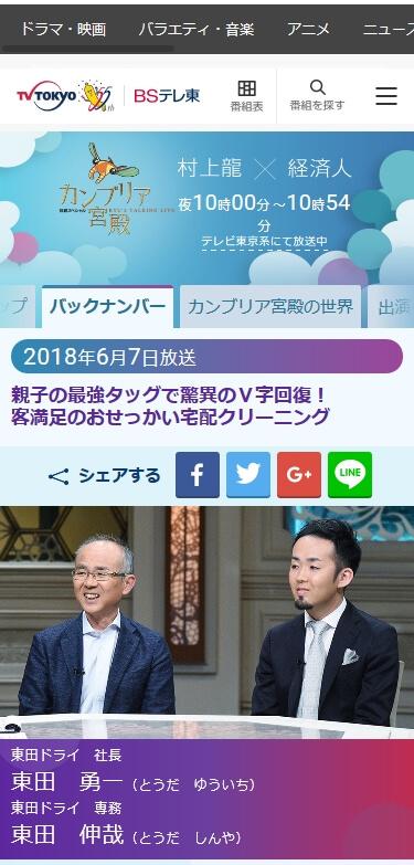 テレビ東京系「カンブリア宮殿」の東田ドライ登場の回の紹介サイトのサムネイル
