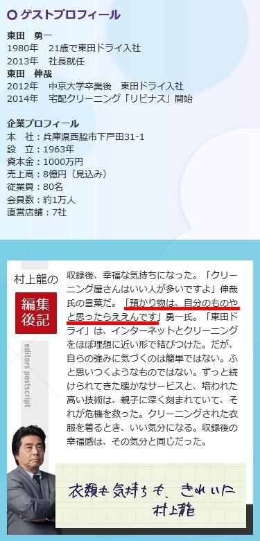 テレビ東京系「カンブリア宮殿」の東田ドライ登場の回の紹介サイトの編集後記のサムネイル