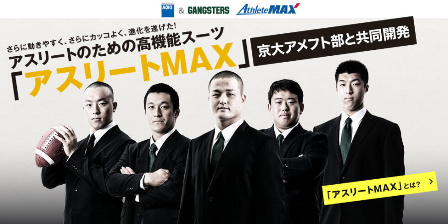 AOKI「アスリートマックス(athlete max)」京都大学アメフト部との共同開発を紹介するバナー画像