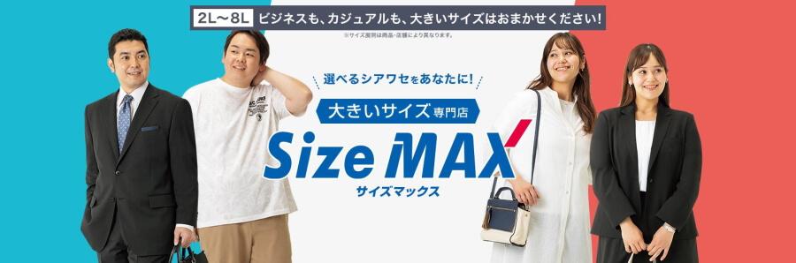 【大きいサイズのスーツ】おすすめのAOKI「サイズマックス」「アスリートマックス」の評判、口コミをチェック!