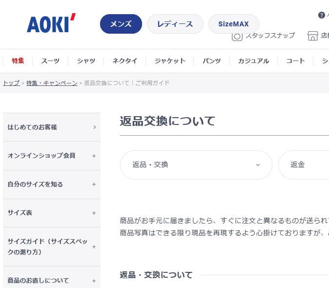 AOKIオンライン「返品交換について」を案内しているページのサムネイル