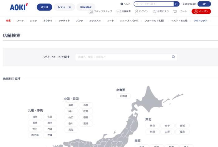 AOKIの店舗検索ページのサムネイル