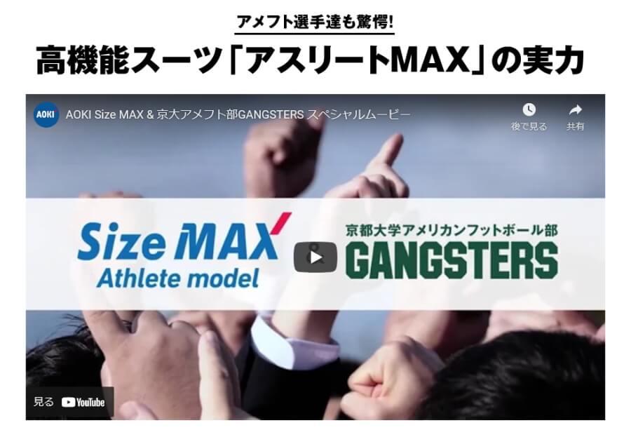 AOKIの大きいサイズのスーツ「アスリートMAX」を紹介する動画のサムネイル