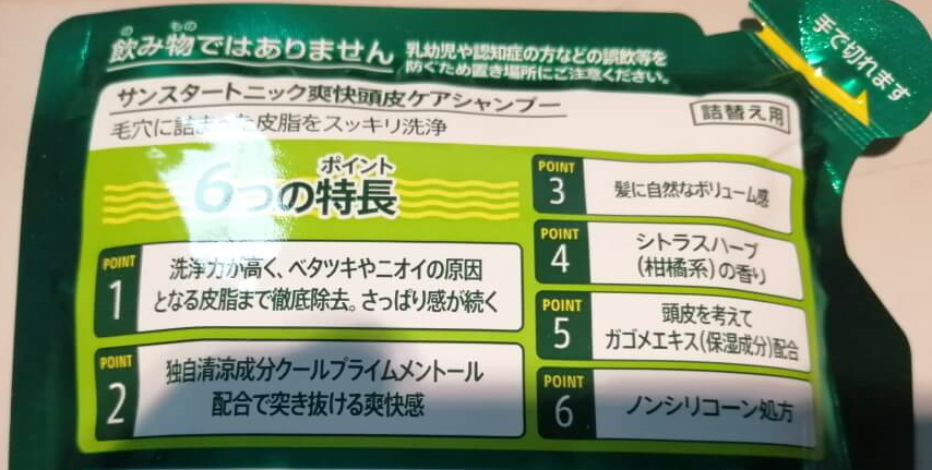 サンスタートニックシャンプーの詰替え用パックの裏面商品説明の部分を撮影した写真