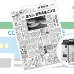 自分の生まれた日の新聞紙面を見る方法なら、コンビニ店頭のコンテンツプリントを使おう!